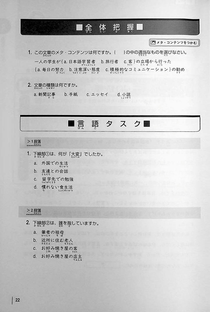 INTERMEDIATE JAPANESE READING Page 22
