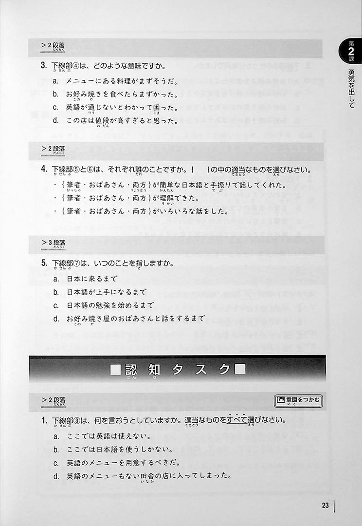 INTERMEDIATE JAPANESE READING Page 23