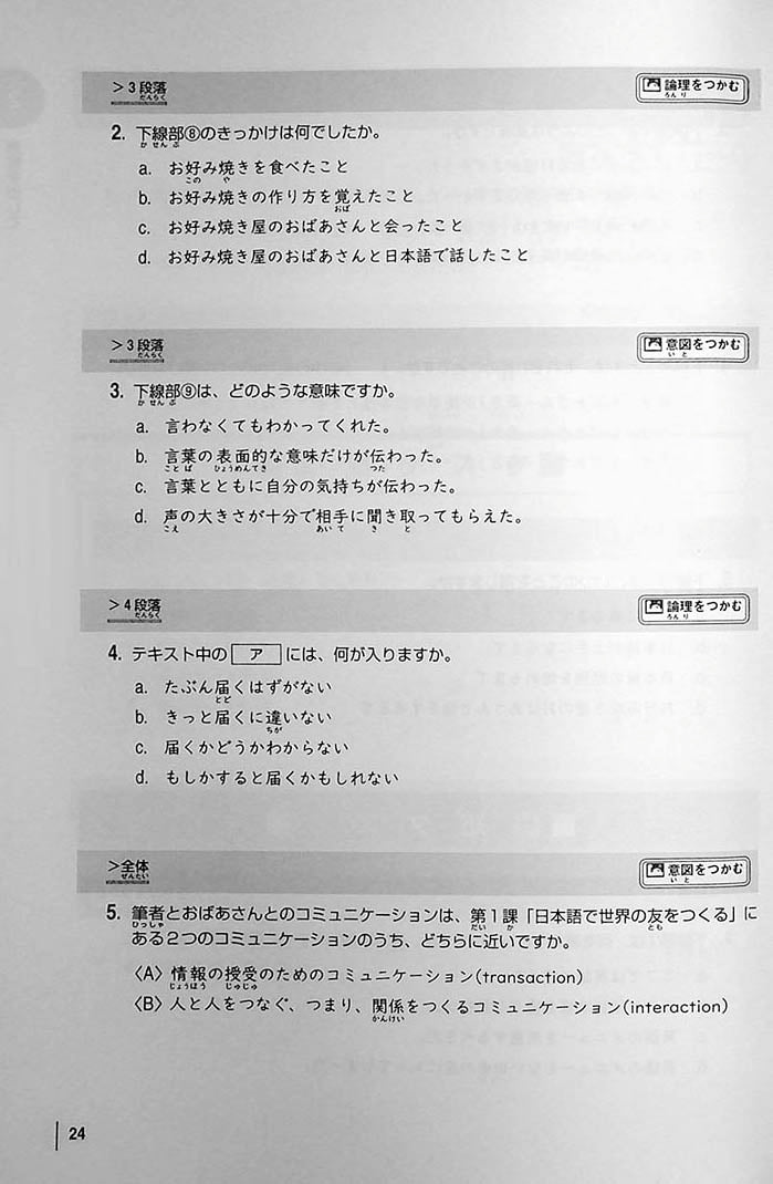 INTERMEDIATE JAPANESE READING Page 24