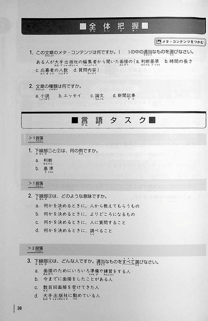 INTERMEDIATE JAPANESE READING Page 38