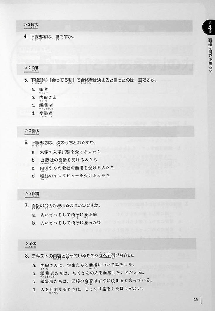 INTERMEDIATE JAPANESE READING Page 39
