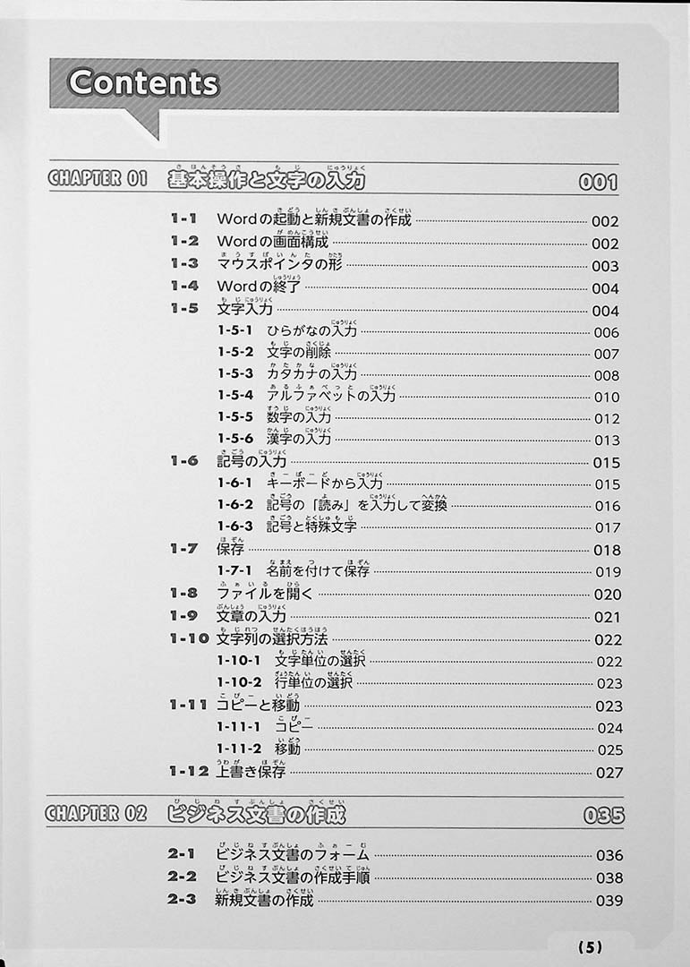 IT Text: Japanese IT Language for International Students Page 5