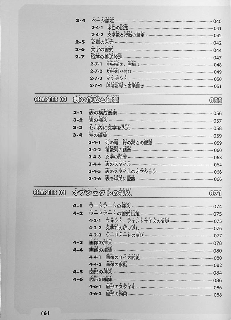 IT Text: Japanese IT Language for International Students Page 6