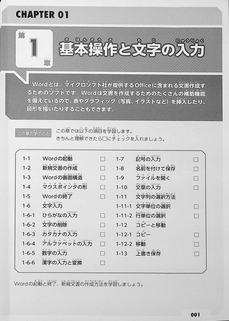 IT Text: Japanese IT Language for International Students Page 1