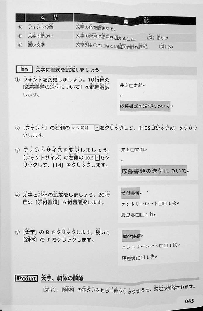 IT Text: Japanese IT Language for International Students Page 45