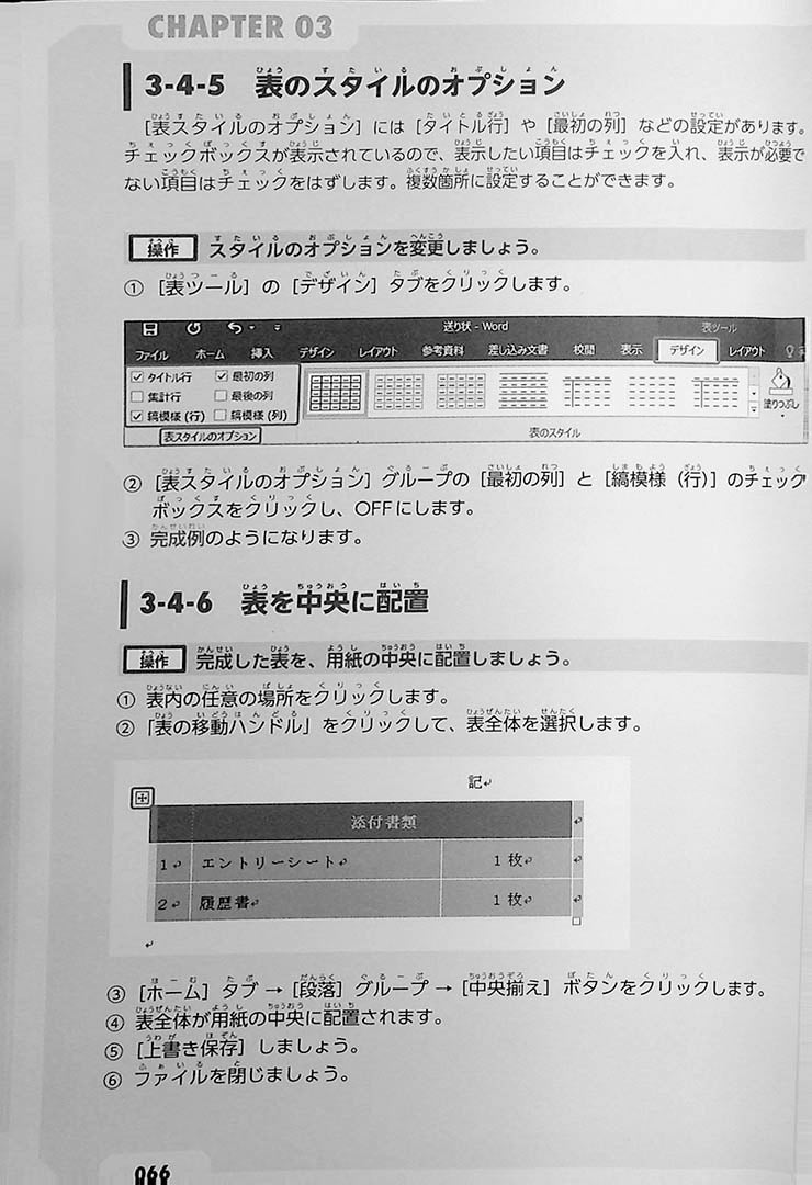 IT Text: Japanese IT Language for International Students Page 66