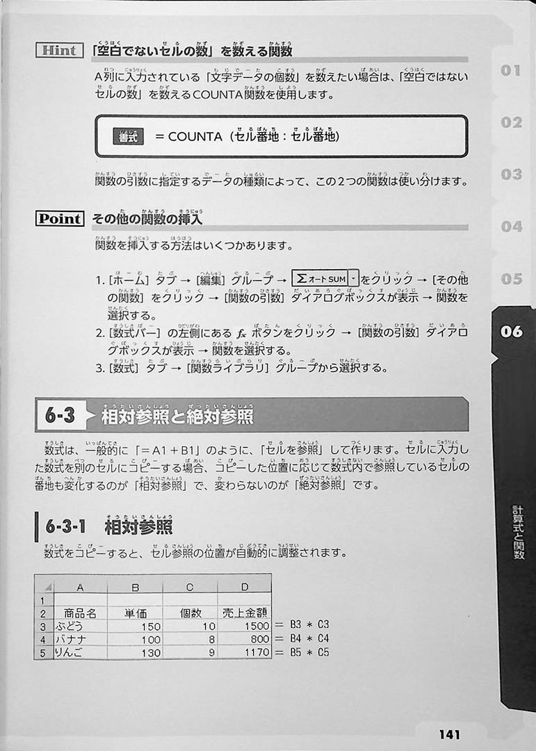 IT Text: Japanese IT Language for International Students Page 141