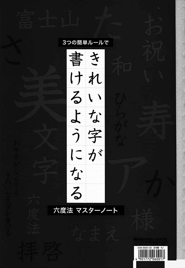 You Can Write Beautiful Kanji Practice back cover