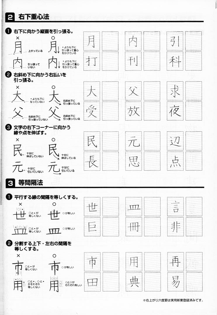 You Can Write Beautiful Kanji Practice examples