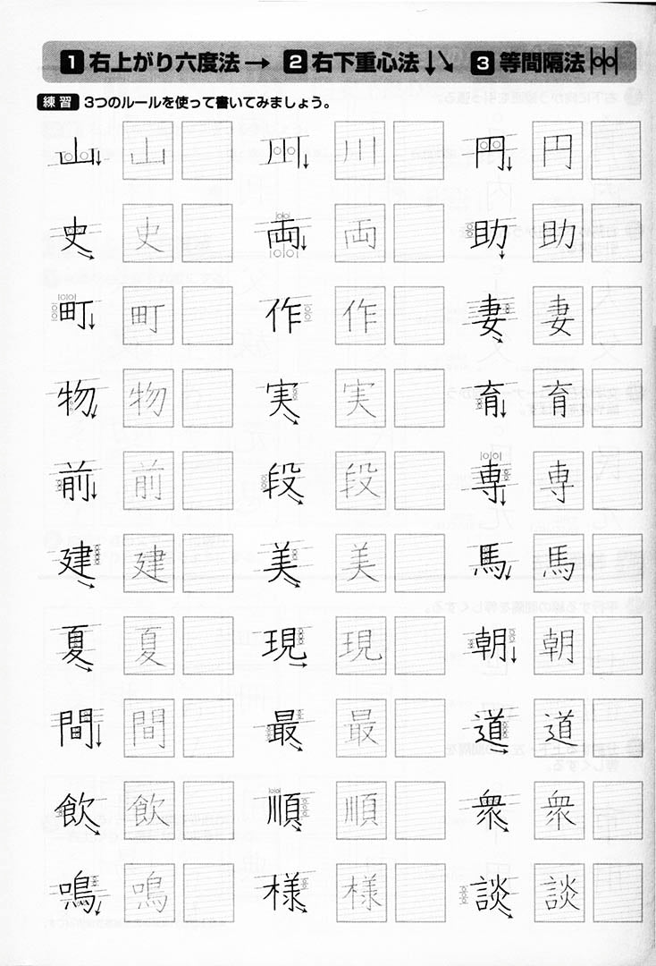 You Can Write Beautiful Kanji Practice practice