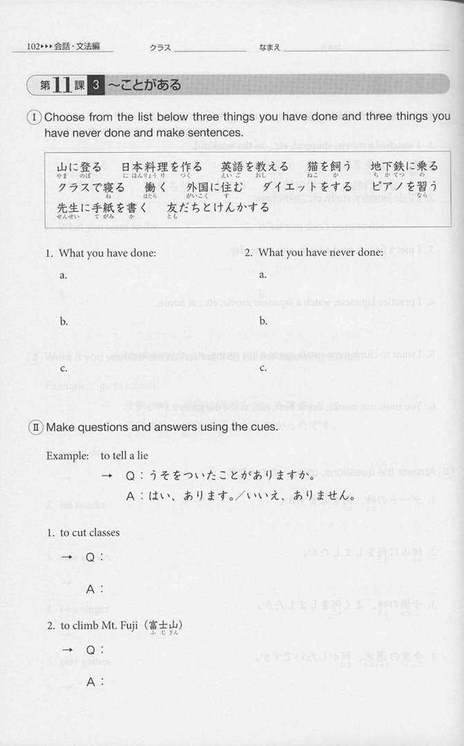 Genki I: An Integrated Course in Elementary Japanese Workbook - Second Edition - 6
