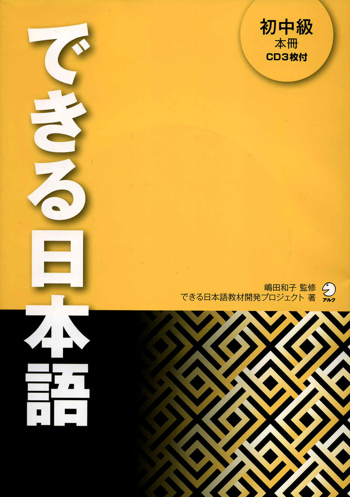 Dekiru Nihongo Beginner Intermediate Textbook