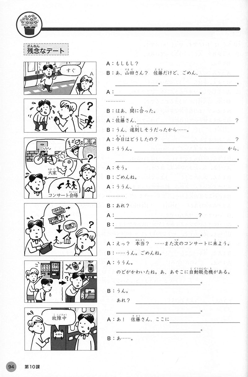 Dekiru Nihongo Beginner Intermediate: My Grammar Note (Watashi no Bunpou Note)