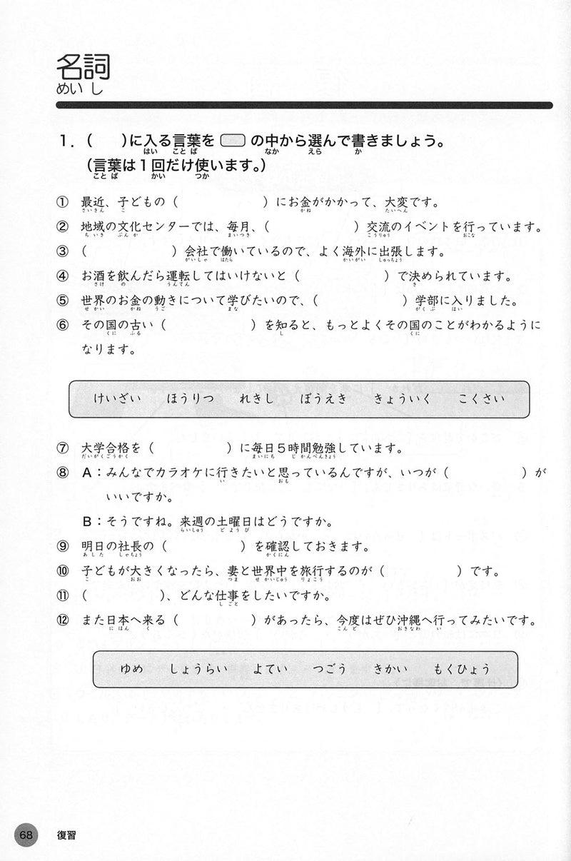 Dekiru Nihongo Beginner Intermediate: My Word Note (Watashi no Kotoba Note)