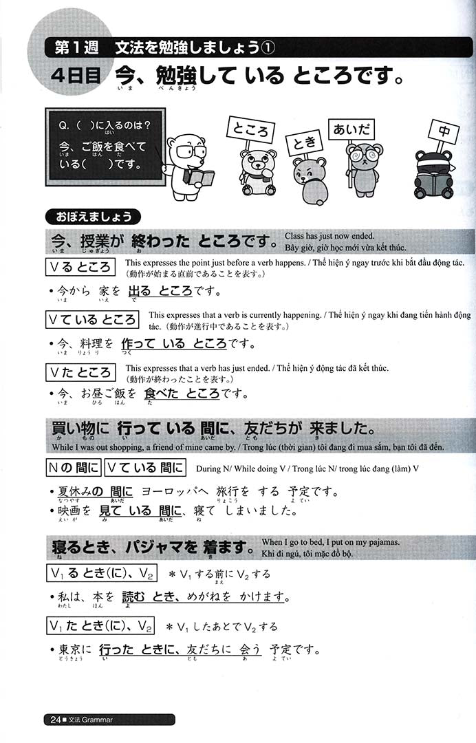 Nihongo So-Matome N4 Grammar Reading Listening - 2