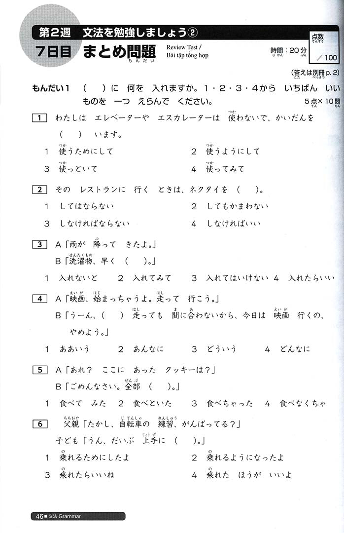 Nihongo So-Matome N4 Grammar Reading Listening - 4