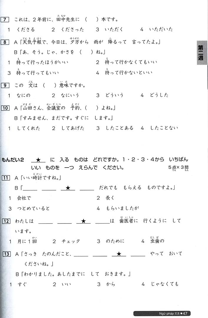 Nihongo So-Matome N4 Grammar Reading Listening - 6