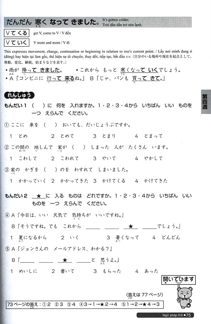 Nihongo So-Matome N4 Grammar Reading Listening - 9