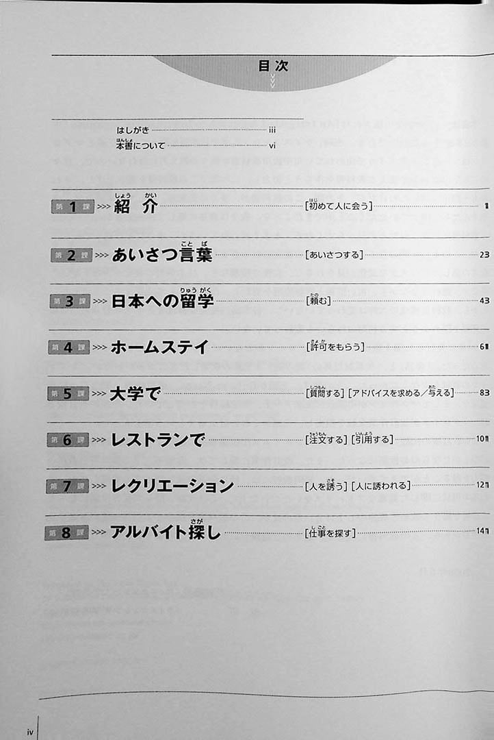 Integrated Approach to Intermediate Japanese Page iv