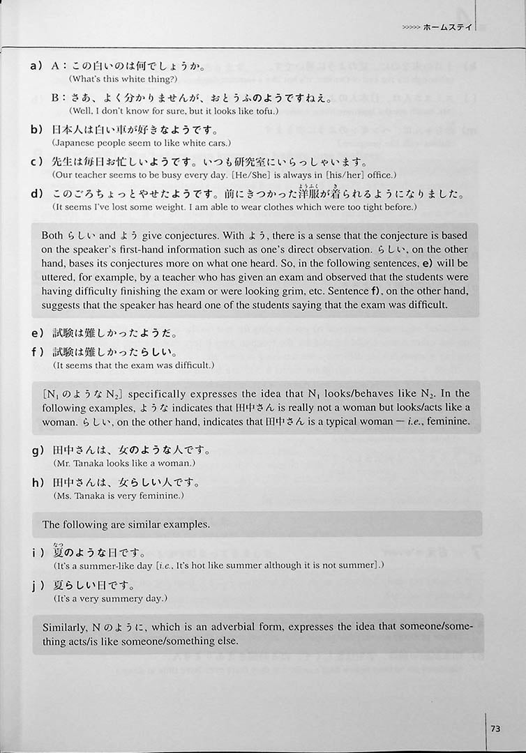 Integrated Approach to Intermediate Japanese Page 73