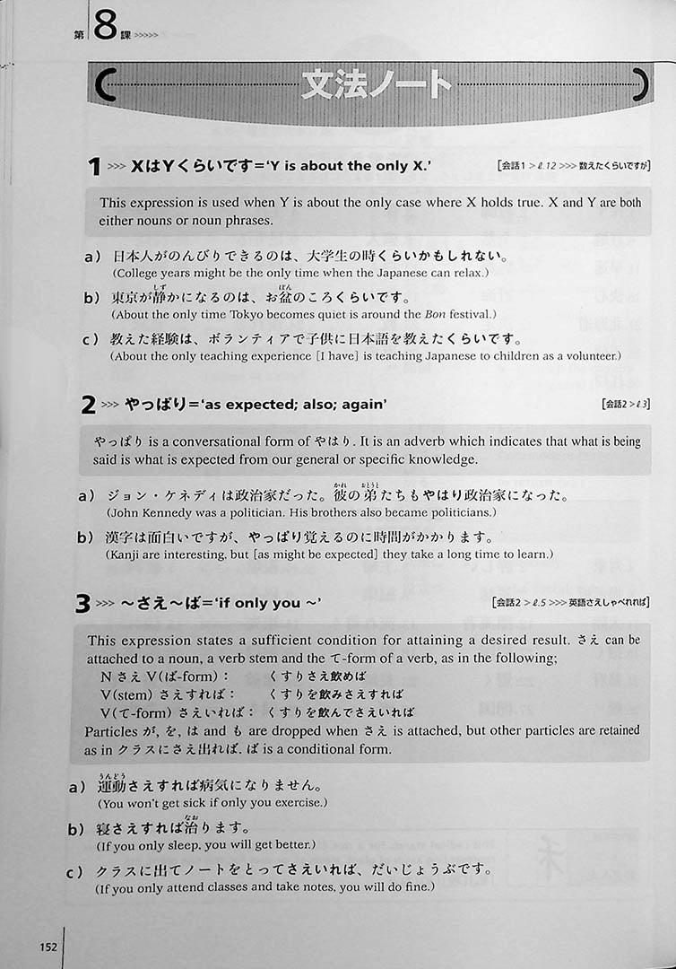 Integrated Approach to Intermediate Japanese Page 152