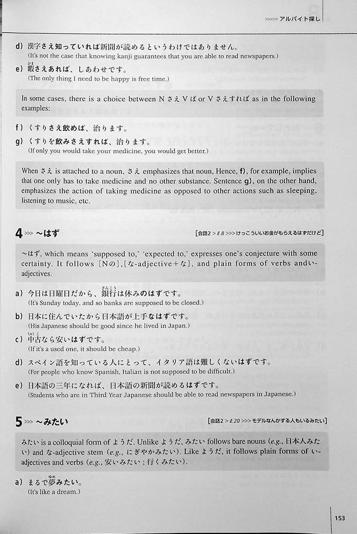 Integrated Approach to Intermediate Japanese Page 153