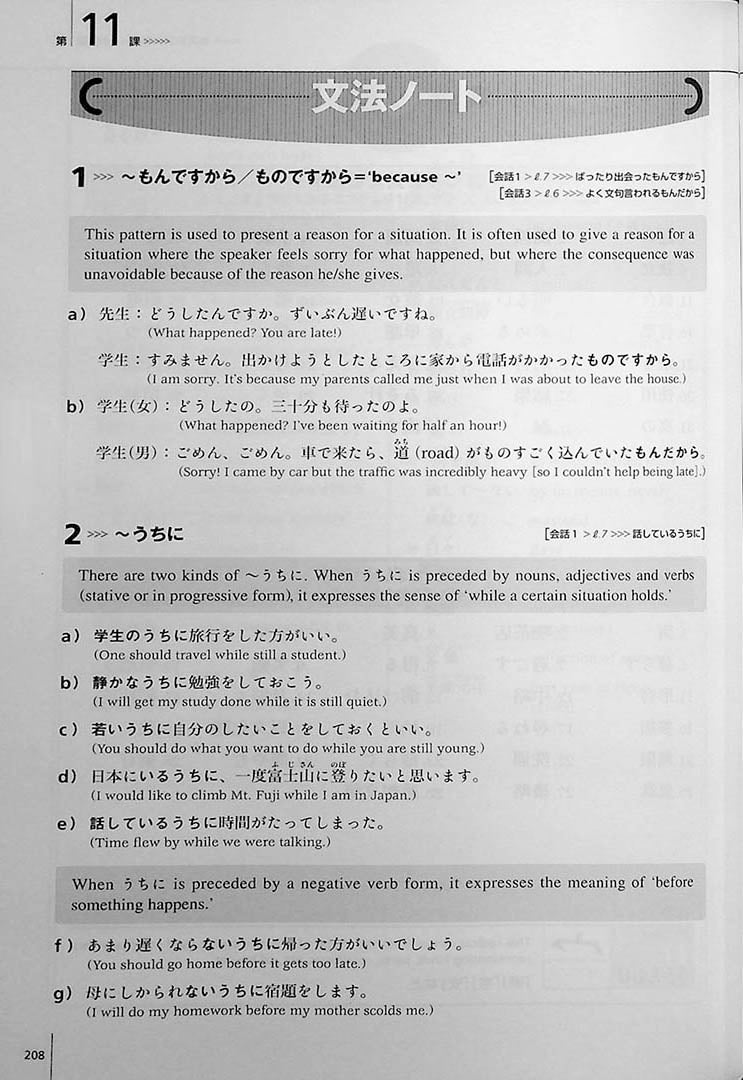 Integrated Approach to Intermediate Japanese Page 208