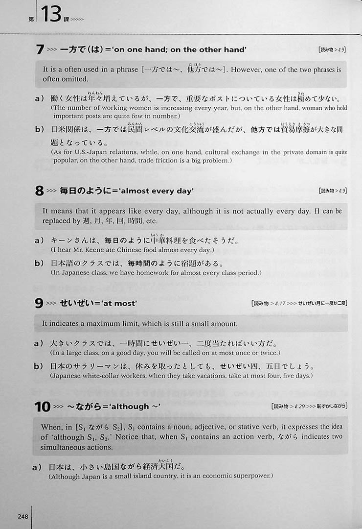 Integrated Approach to Intermediate Japanese Page 248