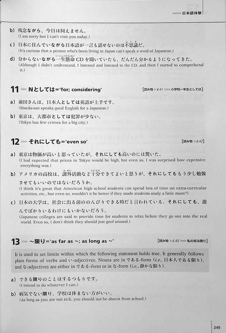 Integrated Approach to Intermediate Japanese Page 249