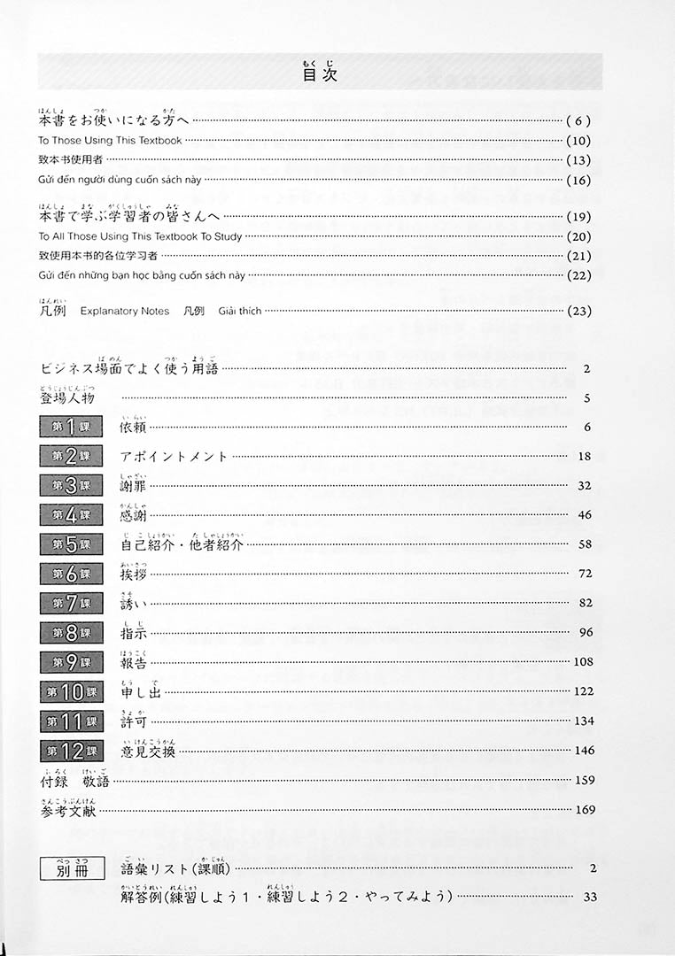 Intermediate Business Japanese Page 1