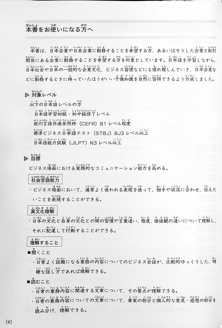 Intermediate Business Japanese Page 6
