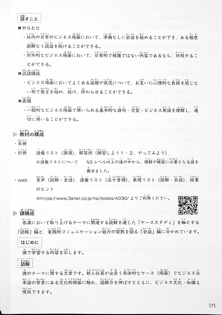 Intermediate Business Japanese Page 7