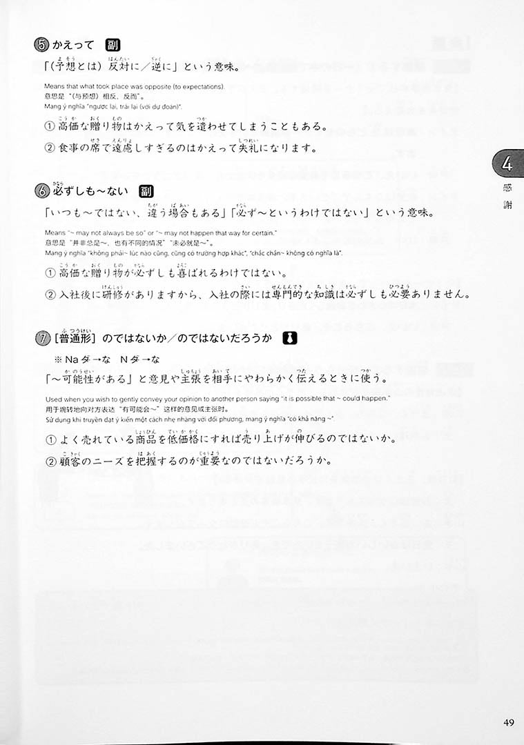 Intermediate Business Japanese Page 49