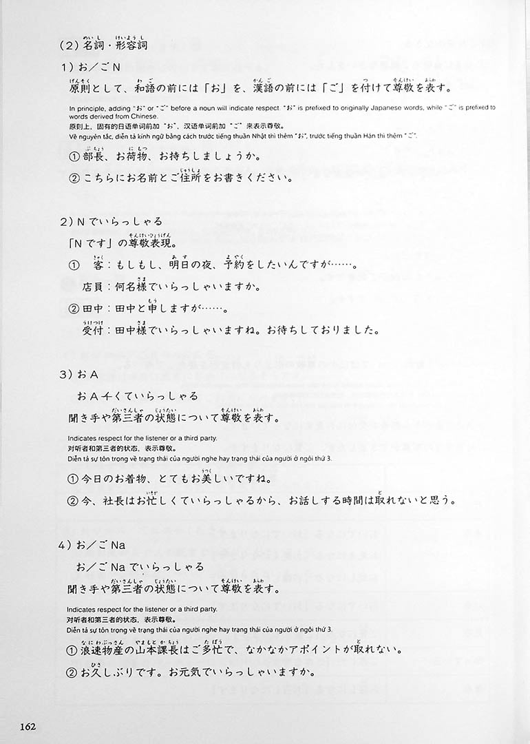 Intermediate Business Japanese Page 162