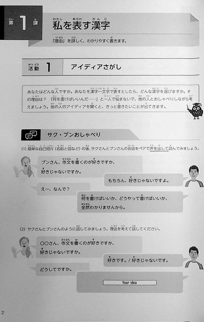 Intermediate Japanese Composition Writing Page 2