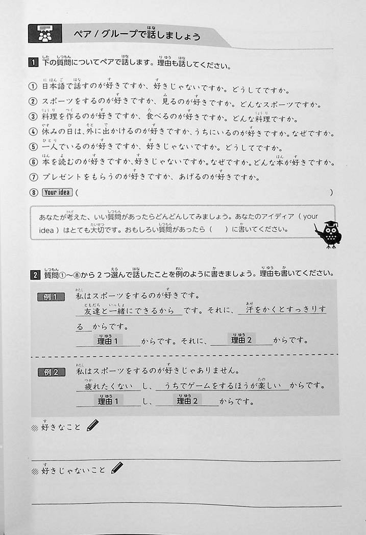 Intermediate Japanese Composition Writing Page 3