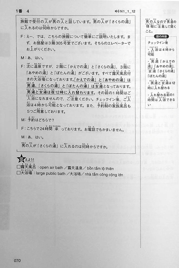 Intro to JLPT N1 Practice Tests Page 70
