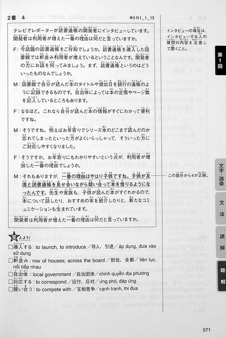 Intro to JLPT N1 Practice Tests Page 71
