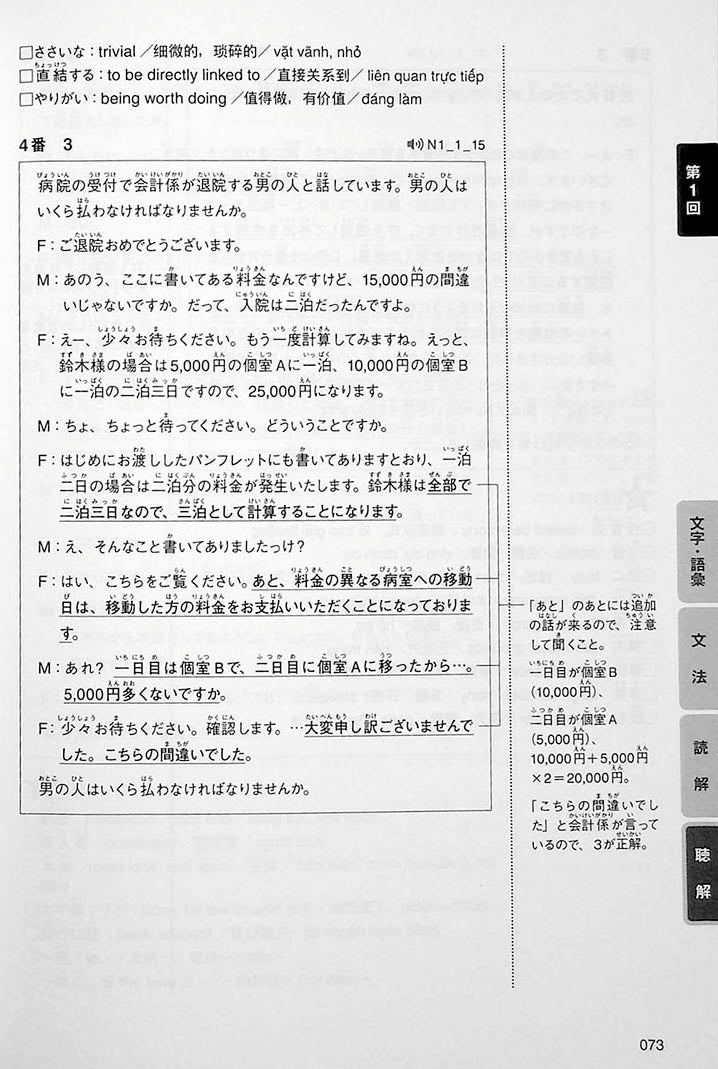 Intro to JLPT N1 Practice Tests Page 73