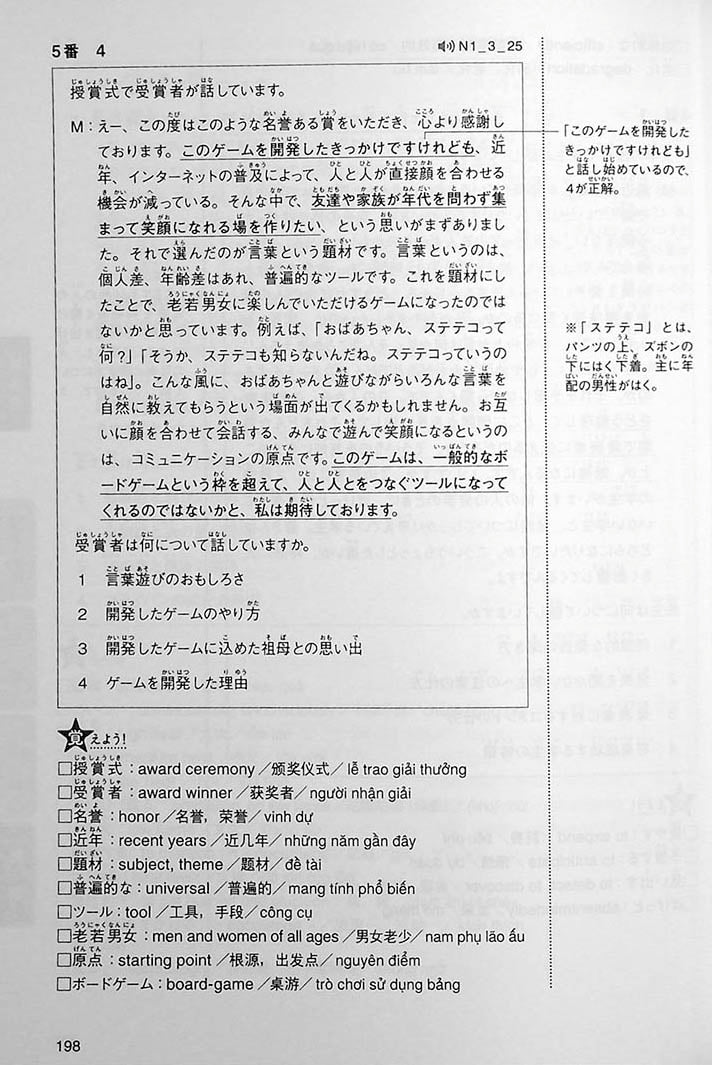 Intro to JLPT N1 Practice Tests Page 198