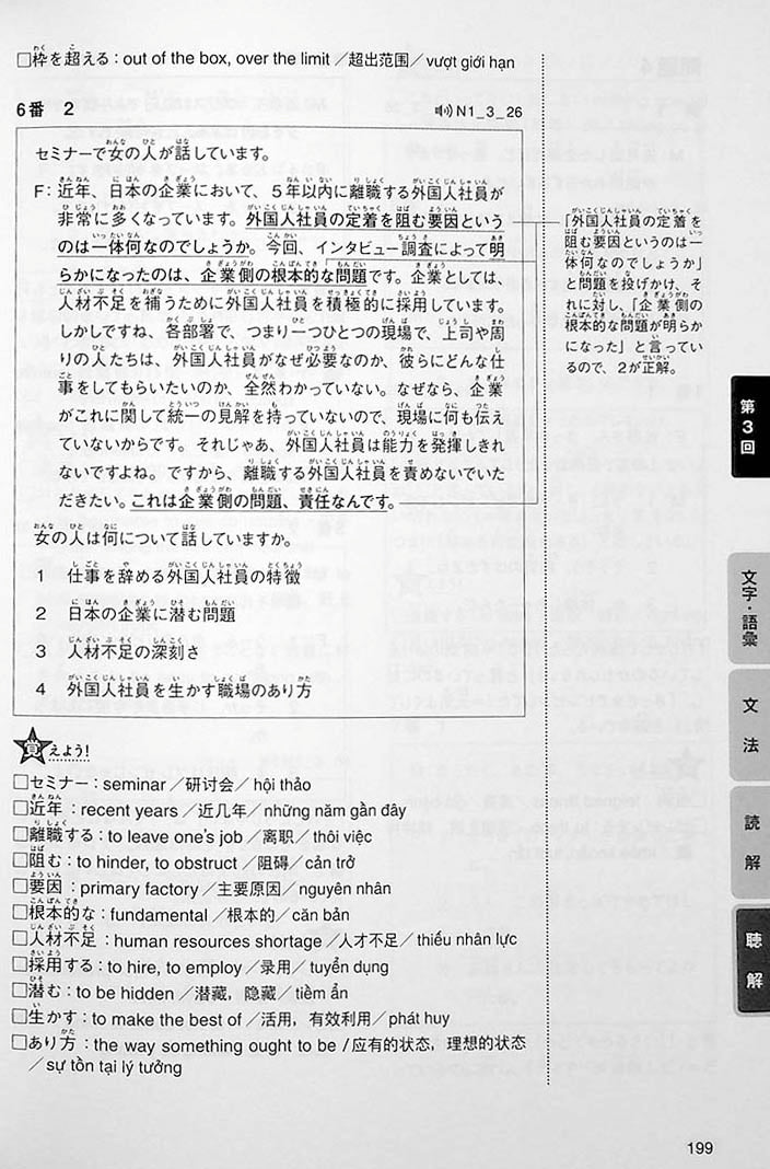 Intro to JLPT N1 Practice Tests Page 199