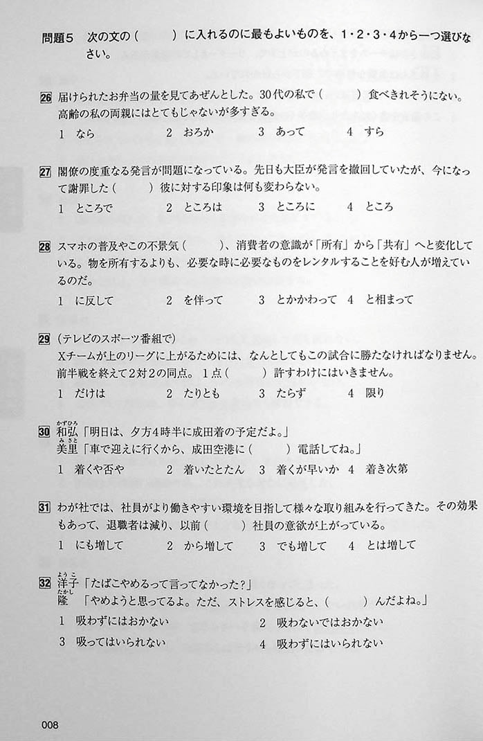 Intro to JLPT N1 Practice Tests Page 8