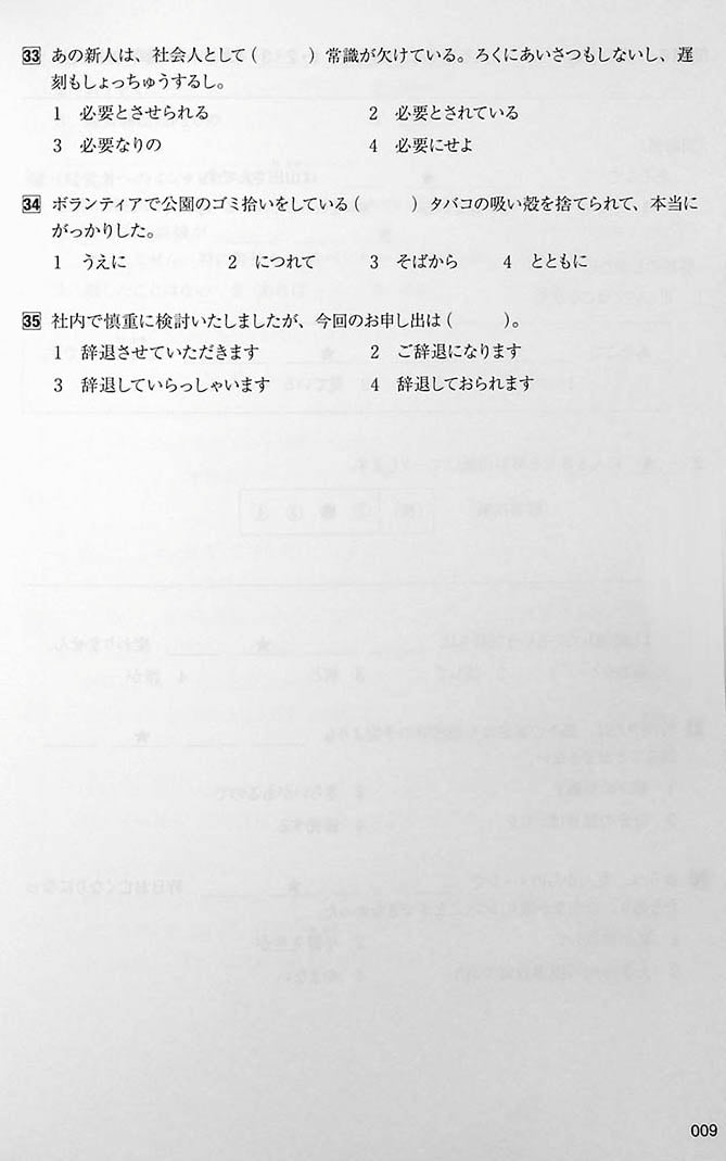 Intro to JLPT N1 Practice Tests Page 9