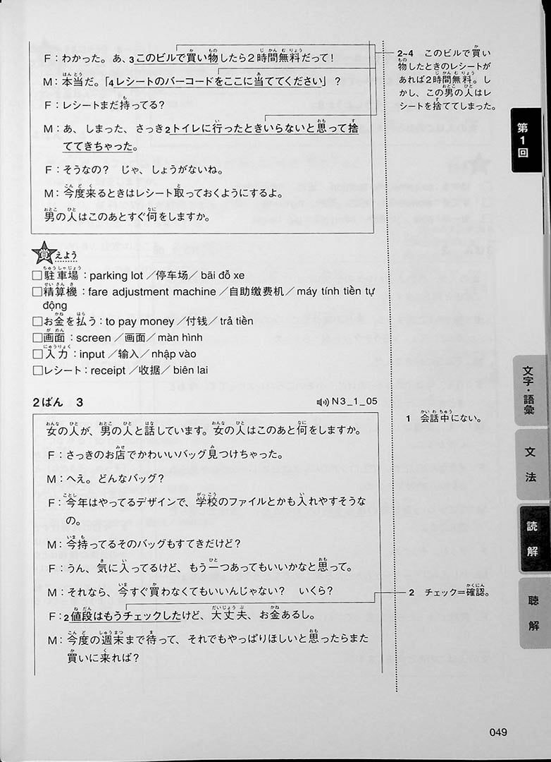 Intro to JLPT N3 Practice Tests Page 49