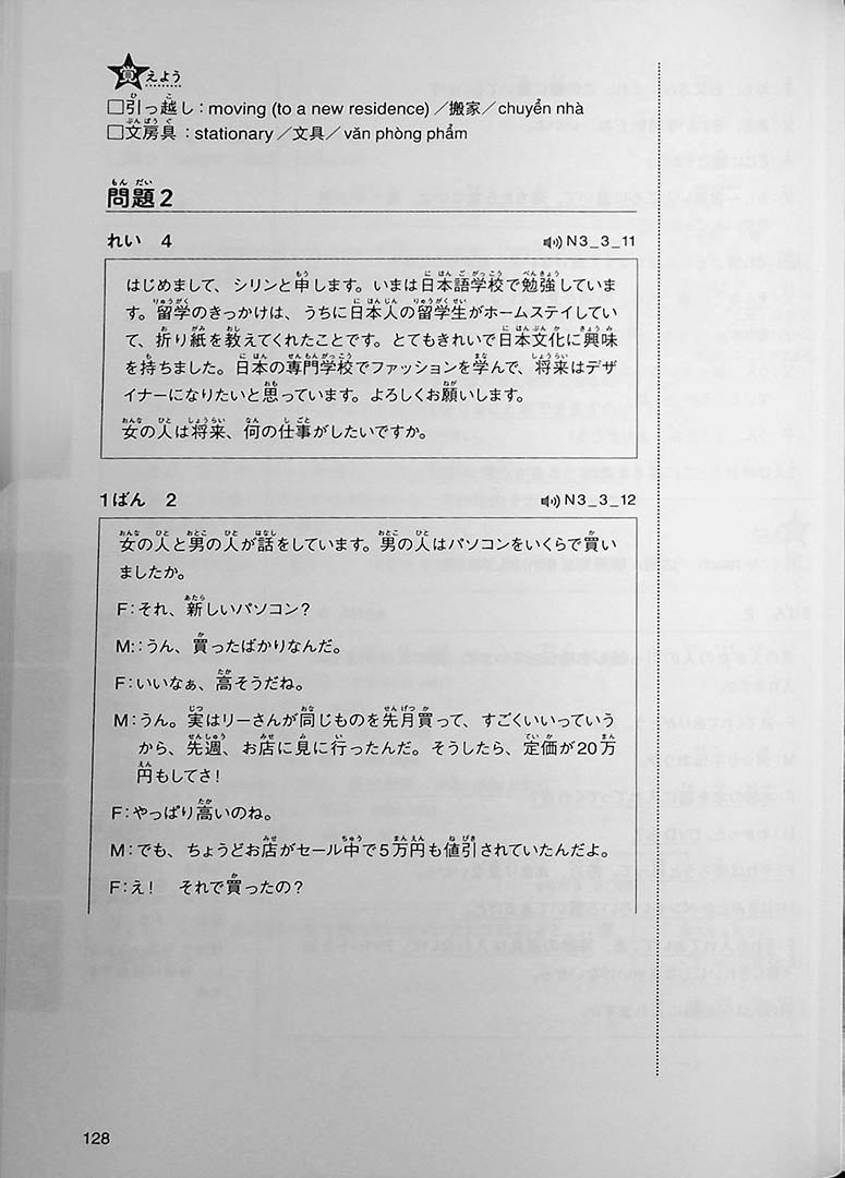 Intro to JLPT N3 Practice Tests Page 128