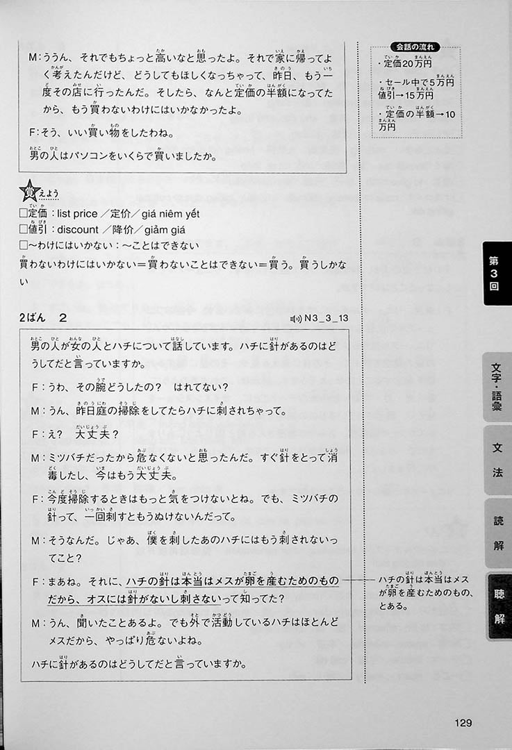 Intro to JLPT N3 Practice Tests Page 129