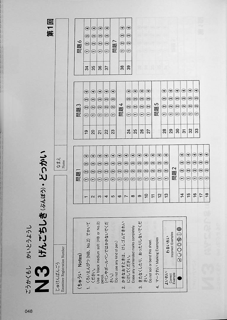 Intro to JLPT N3 Practice Tests Page 48