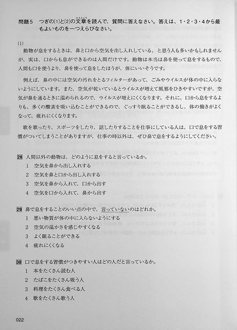 Intro to JLPT N3 Practice Tests Page 22