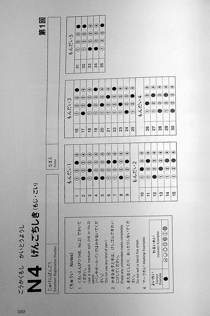 Intro to JLPT N4 Practice Tests Page 30