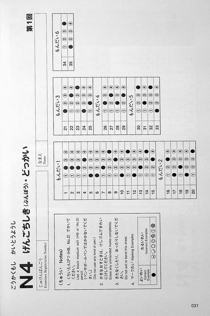 Intro to JLPT N4 Practice Tests Page 31